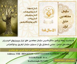 جشن پنجاه ویکمین سالگرد تاسیس سازمان مجاهدین خلق ایران در تورنتو کانادا