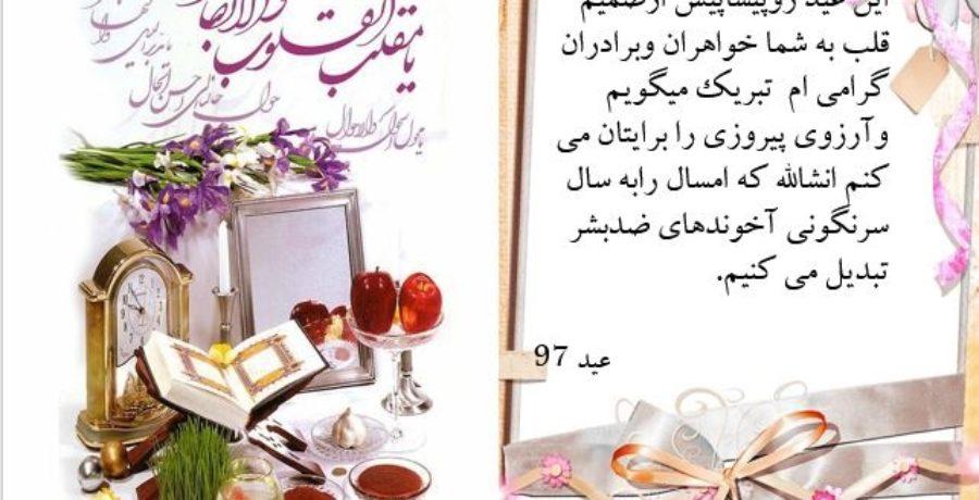 سال نو ایرانی ۱۳۹۷به همه ایرانیان و هموطنان گرامی مبارک