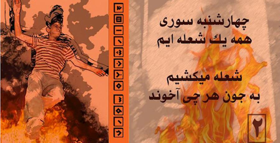 چهارشنبه سوری، فرصت و فراخوانی برای گسترش قیام