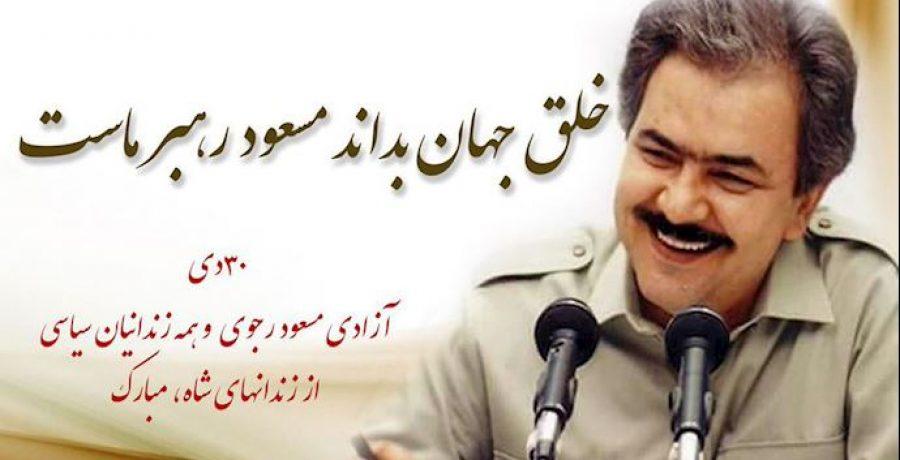 گرامیداشت ۳۰دی روز آزادی مسعود رجوی در شهرهای کانادا-