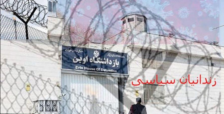 فراخوان کمیته کانادایی دوستان ایران دمکراتیک به آزادی زندانیان سیاسی ایران در بحبوحه شیوع کرونا