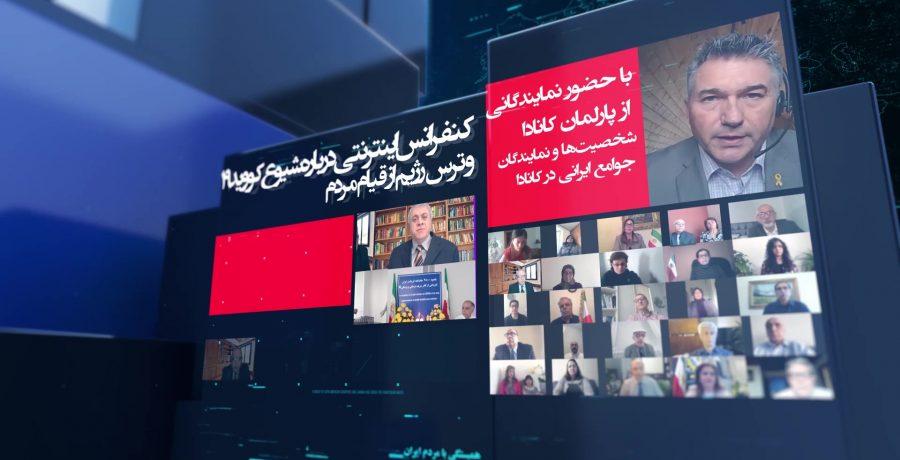 پخش کنفرانس اینترنتی کرونا-همبستگی با مردم ایران در کانادا   توسط سیمای آزادای
