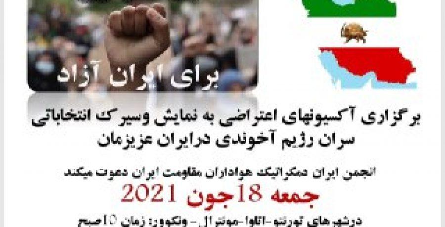 گردهمایی یاران شورشگر درروز جمعه 18 جون 2021 : اعتراض به سیرک انتخاباتی رژیم در ایران