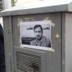 Iran: Former Notorious Judge Disappears To Escape Arrest