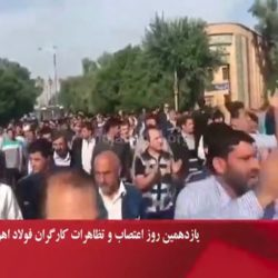 Iran Protests: Steel Workers of Ahvaz Continue 11th Consecutive Day of Strike + Video