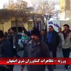 Iran: Farmers of Isfahan's Varzaneh Take to the Streets to Protest